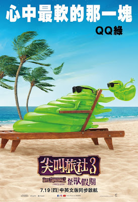 Hotel Transylvania 3 Summer Vacation Movie Poster 11