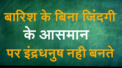 life struggle motivation in hindi