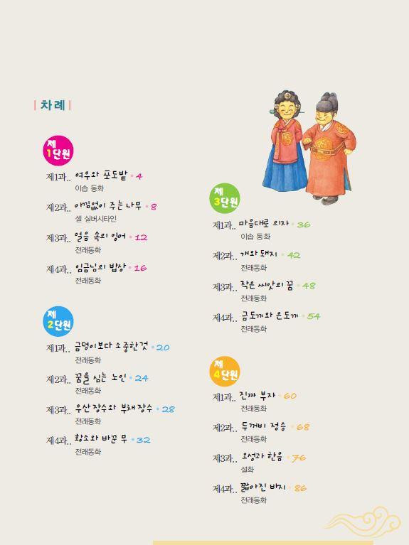 Korean Children S Books Pdf - 0425