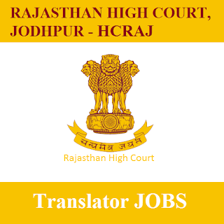 Rajasthan High Court, HCRAJ, High Court, Post Graduate, Rajasthan, freejobalert, Sarkari Naukri, Latest Jobs, hcraj logo