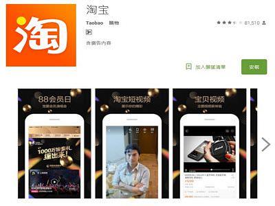 淘寶app