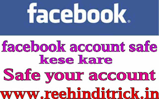 Facebook account safe kaise rakhe 1
