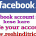 Facebook account safe kese rakhe