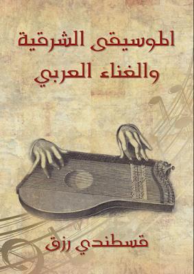 تحميل كتاب PDF الموسيقى الشرقية والغناء العربي 216 صفحة برابط مباشر