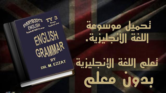 تحميل. موسوعة, اللغة الانجليزية, تعلم ,اللغة, الانجليزية ,بدون,  معلم, بشموليتها