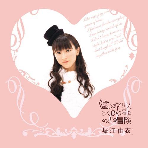 Yui Horie - Usotsuki Alice to Kujira gou wo Meguru Bouken [FLAC 24bit   MP3 320 / WEB]
