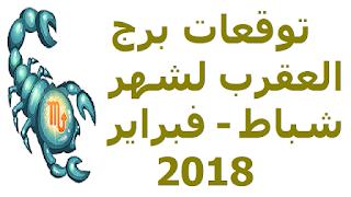توقعات برج العقرب لشهر شباط - فبراير  2018