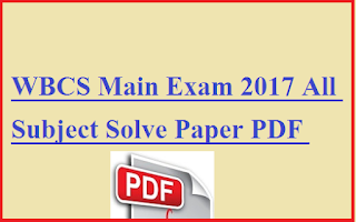 WBCS Main Exam 2017 All Subject Solve Paper PDF Download