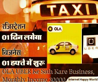 ola cabs offer
