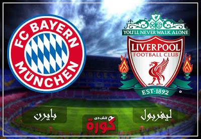 اون لاين بث مباشر مباراة ليفربول وبايرن ميونخ بث حي اليوم