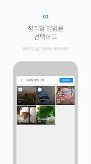 FOTO Gallery Premium v4.00.6 Full APK