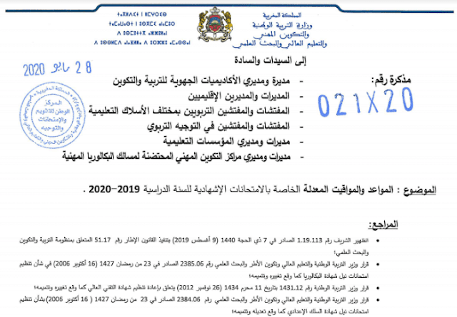 مذكرة 021-20 في شأن المواعد والمواقيت المعدلة الخاصة بالامتحانات الإشهادية للسنة الدراسية 2019-2020