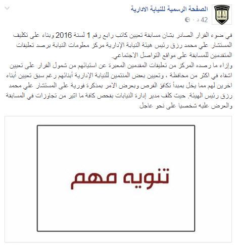 بيان هام من النيابة الادارية بخصوص كشوف اسماء المقبولين - اعلان رقم 1 لسنة 2016