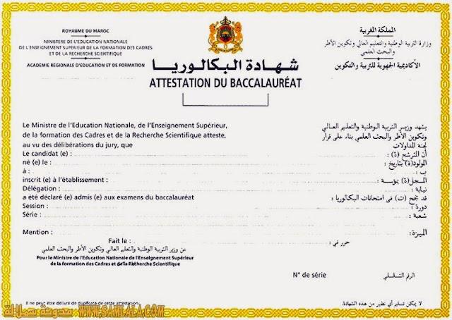 هام لتلاميذ البكالوريا وزارة التعليم تفرض توقيع التزاما على تلاميذ البكالوريا قرون فيه بعدم الغش