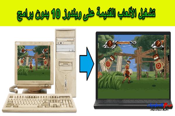 كيفية حل مشكلة تشغيل الألعاب القديمة على ويندوز 10 بدون برامج