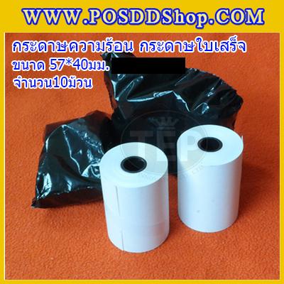 """กระดาษ ความร้อน กระดาษเครื่องพิมพ์ใบเสร็จ กระดาษใบเสร็จ กระดาษเทอร์มอล กระดาษม้วนไวความร้อน กระดาษความร้อน กระดาษเครื่องพิมพ์ใบเสร็จ Thermal Papar กระดาษใบเสร็จ ขนาด2"""" 57 mm. เส้นผ่านศูนย์กลาง40 มม. จำนวน 10ม้วน"""