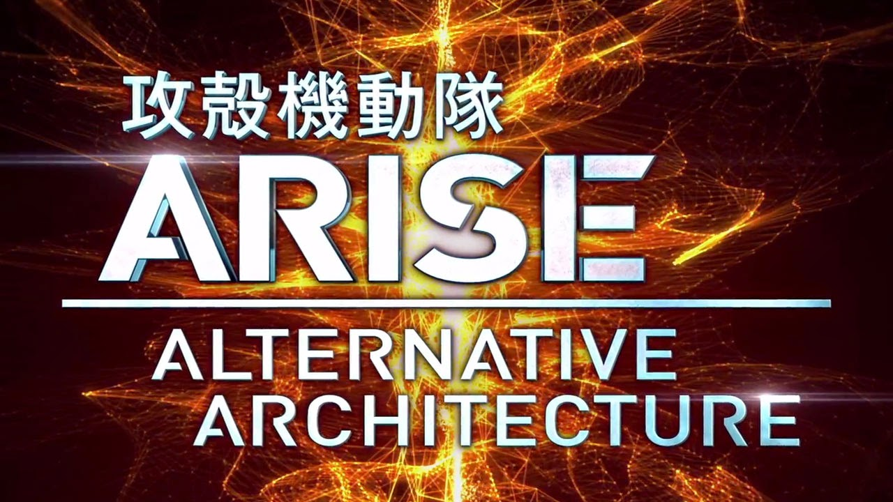 攻殻機動隊ARISE ALTERNATIVE AR...