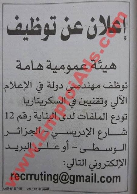 اعلانات التوظيف للقطاع الخاص يوم 20 مارس 2017