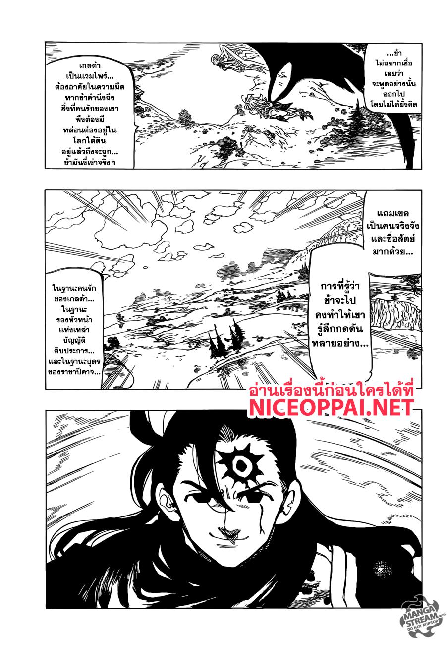Nanatsu no Taizai 314 TH
