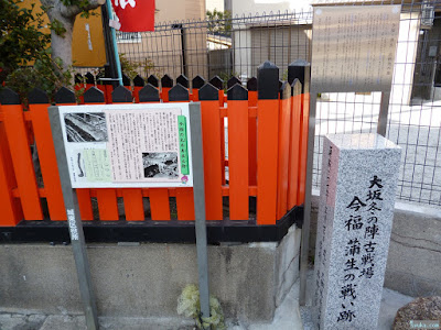 大坂冬の陣古戦場