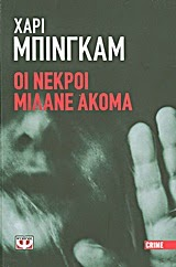 http://thalis-istologio.blogspot.gr/2014/08/oi-nekroi-milane-akoma-harry-bingham.html