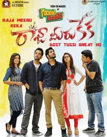 Raja Meeru Keka 2017 Dual Audio 720p UNCUT HDRip [Hindi – Telugu]