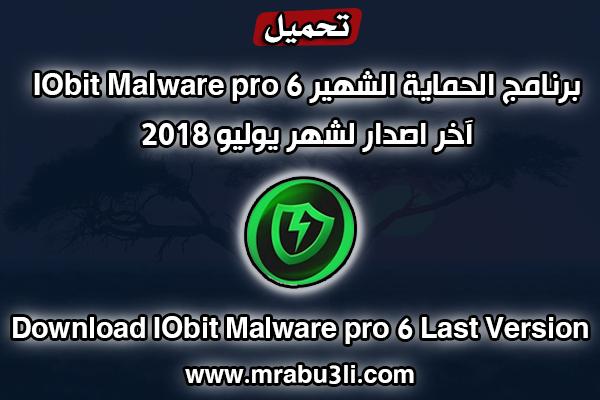 تحميل عملاق الحماية برنامج IObit Malware Fighter 6 pro آخر تحديث 2018