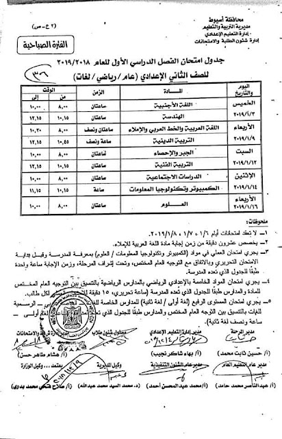 جدول امتحانات اسيوط دور يناير الترم الاول 2019
