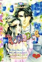 ขายการ์ตูนออนไลน์ Romance เล่ม 323