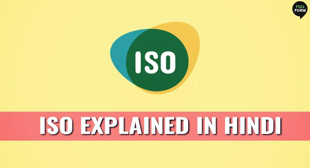 ISO Full Form in Hindi: ISO Kya Hai?