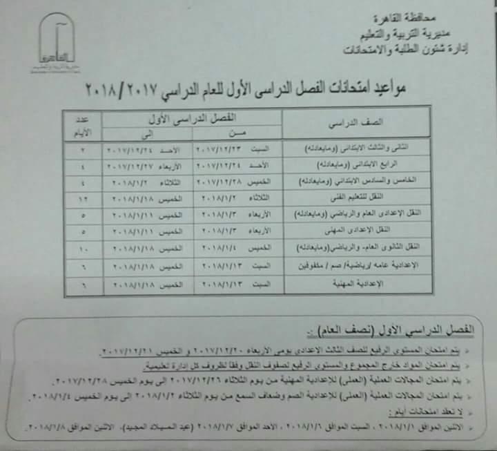 التربية والتعليم .. تقديم مواعيد امتحانات التيرم الاول اسبوعاً لتبدأ يوم 23 ديسمبر