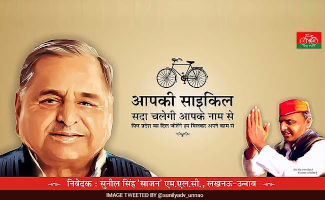 UP Elections 2017:Akhilesh Yadav Gets Cycle Symbol Says Election Commission