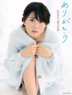 [Manga] 志田未来 20歳写真集 『ありがとう』 [Shida Mirai Hatachi Photobook Arigato], manga, download, free