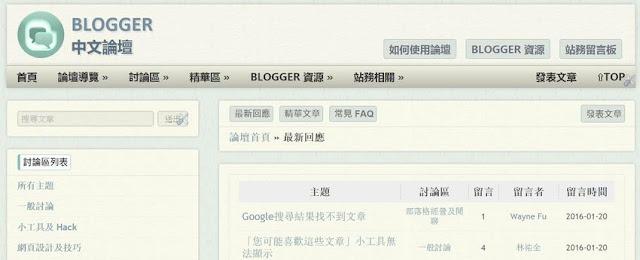 blogger-forum-在 FB 社團與其他 Blogger 愛好者交流﹍各種中文討論區整理