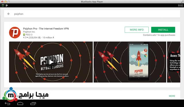 برنامج سايفون لفتح المواقع المحجوبة للماك