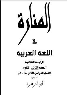 حمل أفضل مراجعات مادة اللغة العربية للصف الثانى الثانوى الترم الثانى , ليلة الامتحان
