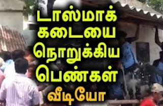 Liquor shop thrashed by people in tirupur
