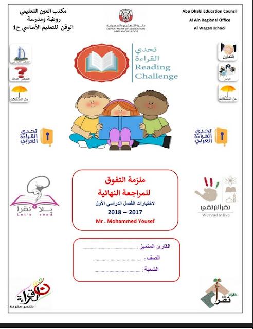 ملزمة التفوق للمراجعة النهائية في اللغة العربية للصف الرابع