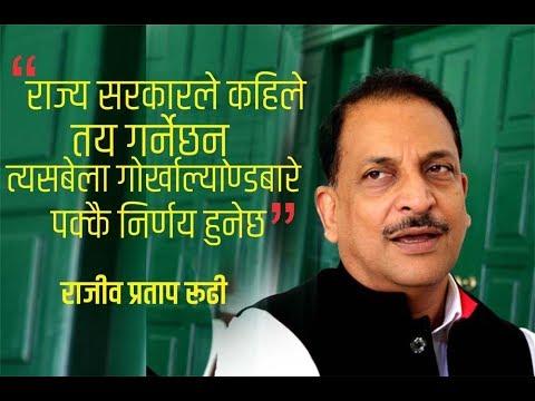 Rajiv Pratap Rudy statement regarding Gorkhaland