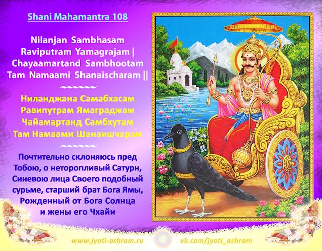 Shani_mahamantraj_JA_640х820