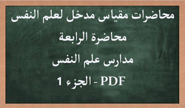 مدارس علم النفس pdf