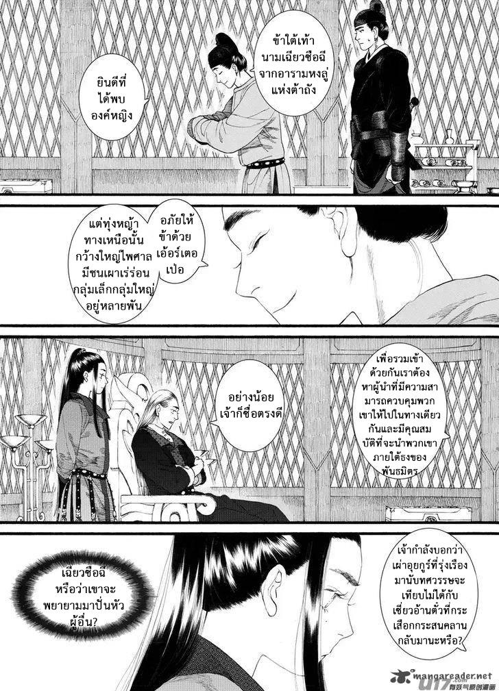 อ่านการ์ตูน Chang Ge Xing 60 ภาพที่ 9