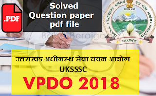 Uksssc VPDO 2018 solved question paper in pdf file