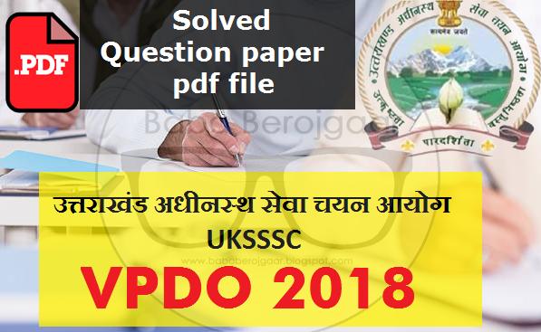 Uksssc VPDO 2018 solved question paper in pdf file