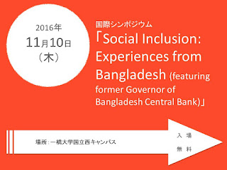 国際シンポジウムSocial Inclusion: Experiences from Bangladesh2016.11.10