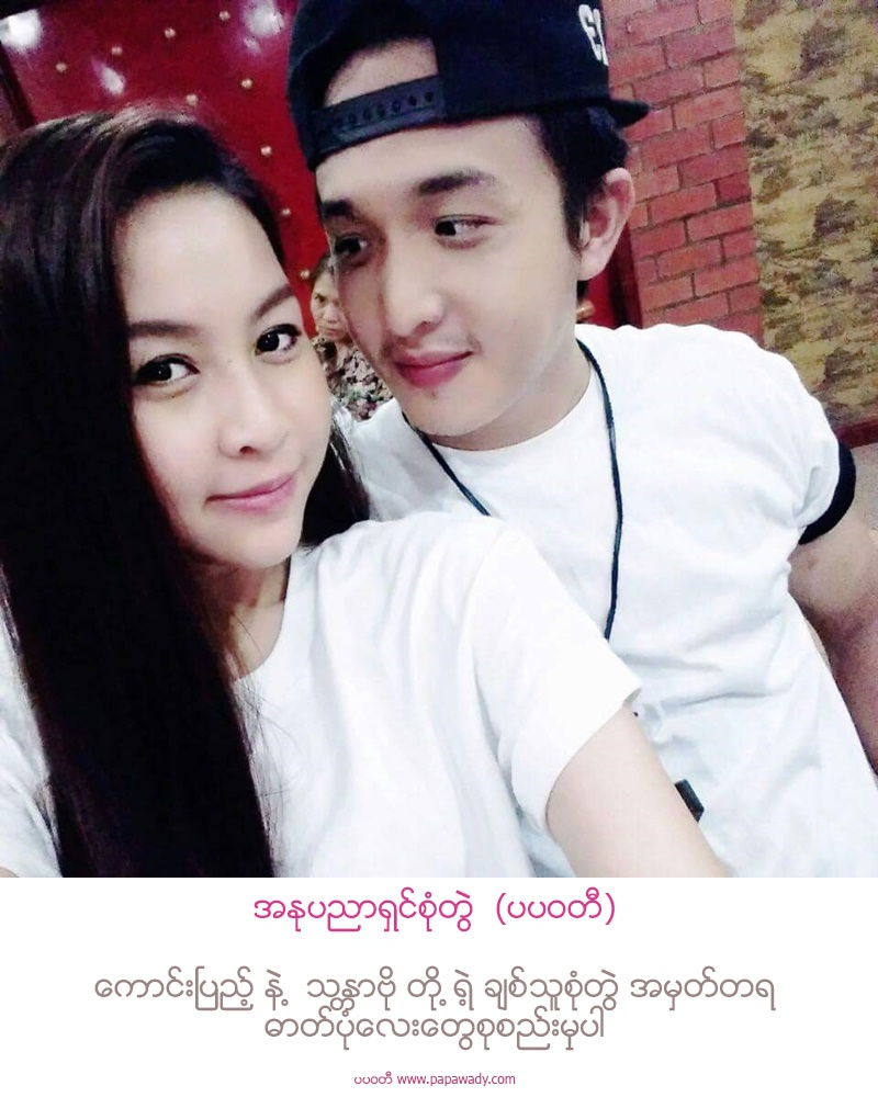 Celebrity Couple In Love : Kaung Pyae and Thandar Bo Lovely Moment Snaps