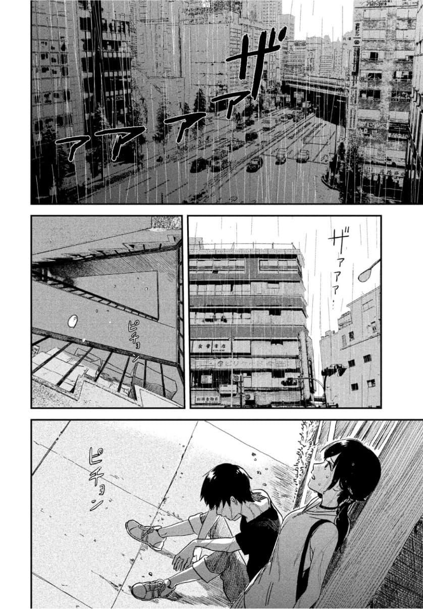 อ่านการ์ตูน Tenki no Ko ตอนที่ 1 หน้าที่ 56