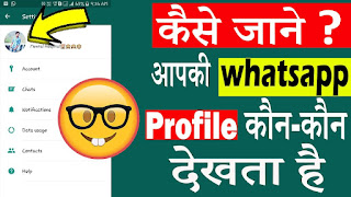 Who Visit My Watsapp Profile? Whats Tracker Friend Download App For Free