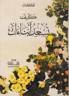 حمل كتاب كيف تسعد أبناءك ـ محمد الكاتب