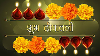 latest-happy-diwali-2018-wishes-in-marathi-how-to-say-happy-diwali-in-marathi